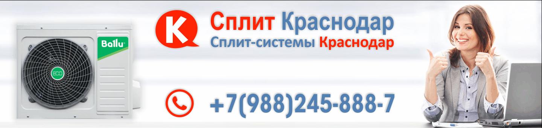 Краснодар кондиционеры бесплатная установка haier кондиционеры тех обслуживание